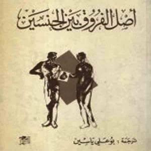 قراءة و تحميل كتاب كتاب اصل الفروق بين الجنسين PDF