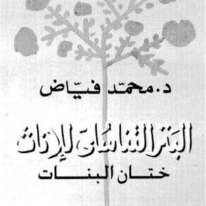 قراءة و تحميل كتاب كتاب البتر التناسلي ختان البنات PDF