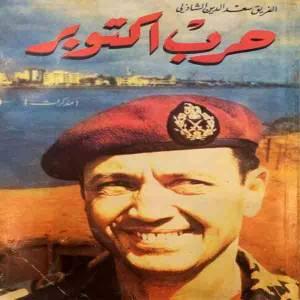 قراءة و تحميل كتاب  كتاب مذكرات حرب أكتوبر PDF