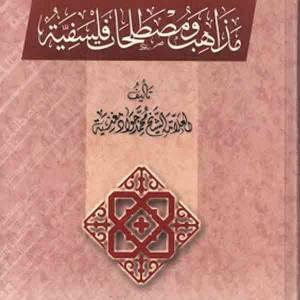 قراءة و تحميل كتاب مذاهب فلسفية ومصطلحات PDF