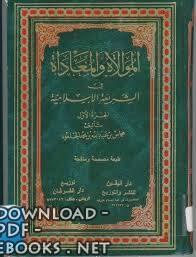 قراءة و تحميل كتاب  الموالاة والمعاداة في الشريعة الإسلامية PDF
