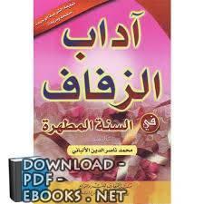 قراءة و تحميل كتاب آداب الزفاف في السنة المطهرة PDF