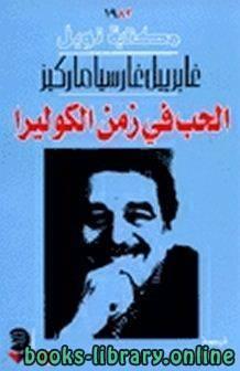 قراءة و تحميل كتاب الحب في زمن الكوليرا جابريل غارسيا ماركيز PDF