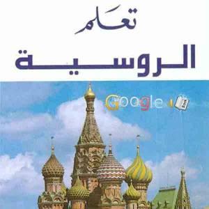 قراءة و تحميل كتاب كتاب تعلّم الروسية PDF