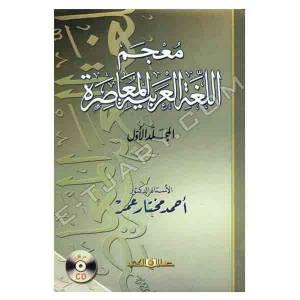 قراءة و تحميل كتاب معجم اللغة العربية المعاصرة PDF