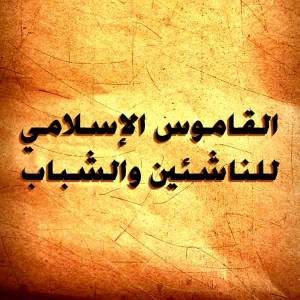 قراءة و تحميل كتاب القاموس الإسلامي للناشئين والشباب pdf PDF