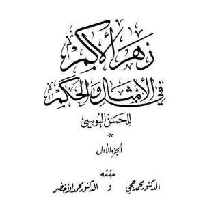 قراءة و تحميل كتاب زهر الأكم في الأمثال والحكم PDF
