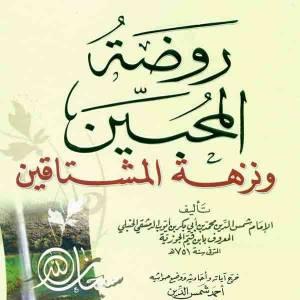 قراءة و تحميل كتاب روضة المحبين ونزهة المشتاقين PDF