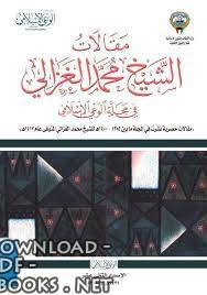 قراءة و تحميل كتاب  مقالات الشيخ محمد الغزالي في مجلة الوعي الإسلامي pdf PDF