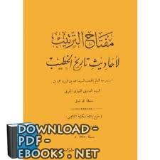 قراءة و تحميل كتاب  مفتاح الترتيب لأحاديث تاريخ الخطيب PDF