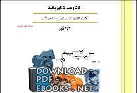 قراءة و تحميل كتاب آلات التيار المستمر والمحولات  PDF
