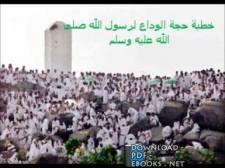 قراءة و تحميل كتاب  حجة الوداع pdf  PDF