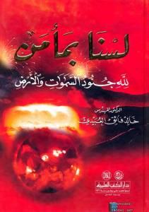 قراءة و تحميل كتاب  لسنا بمأمن لله جنود السماوات والأرض PDF