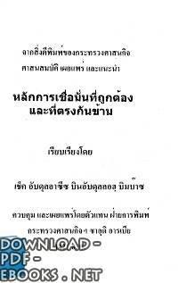 قراءة و تحميل كتاب  العقيدة الصحيحة وما يضادها (تايلندي) pdf PDF