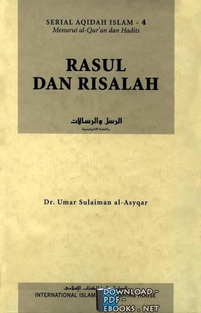 قراءة و تحميل كتاب  Rasul dan Risalah - الرسل والرسالات (أندونيسي) PDF