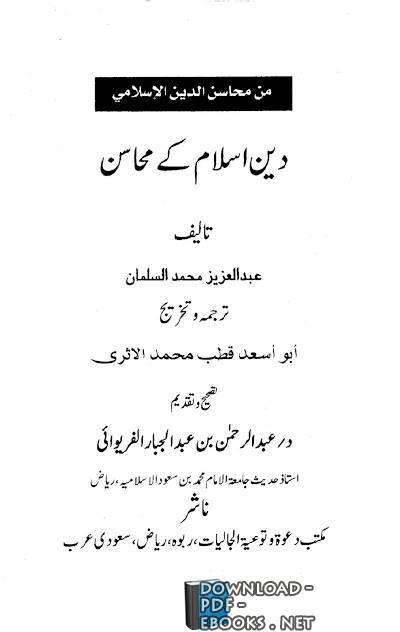 قراءة و تحميل كتاب  دين اسلام كى محاسن - من محاسن الدين الإسلامي (اردو) PDF