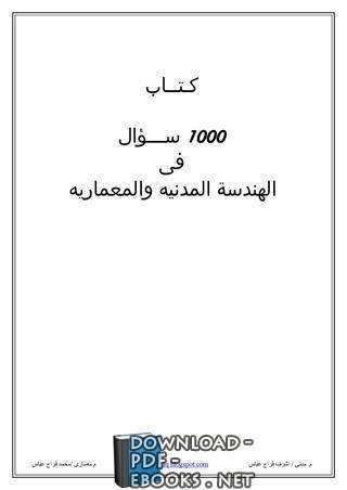 قراءة و تحميل كتاب  كتاب 1000 سؤال فى الهندسة المدنية والمعماريه - الجزء الثانى  PDF