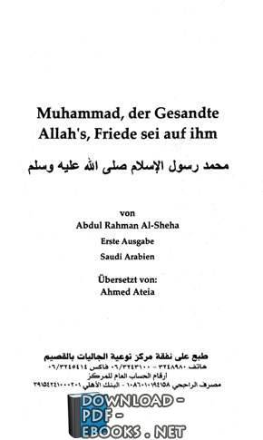 قراءة و تحميل كتاب  Muhammad, der Gesandte Allah s, Friede sei auf ihm - محمد رسول الإسلام صلى الله عليه وسلم (ألماني) PDF