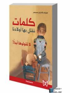 قراءة و تحميل كتاب كلمات نقتل بها أولادنا PDF