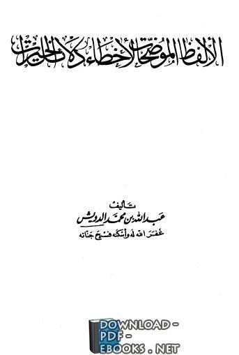 قراءة و تحميل كتاب الألفاظ الموضحات لأخطاء دلائل الخيرات pdf  PDF