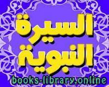 قراءة و تحميل كتاب البيان القرآني للسيرة النبوية PDF