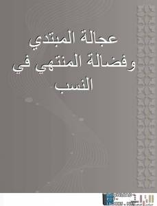 قراءة و تحميل كتاب  عجالة المبتدي وفضالة المنتهي pdf PDF