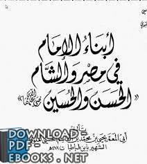 قراءة و تحميل كتاب أبناء الإمام في مصر والشام الحسن والحسين رضي الله عنهما pdf PDF