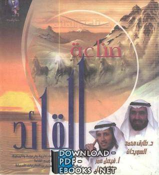 قراءة و تحميل كتاب  صناعة القائد (ملون) pdf PDF