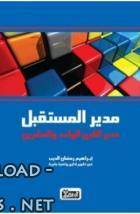 قراءة و تحميل كتاب  مدير المستقبل، مدير القرن الواحد والعشرون PDF