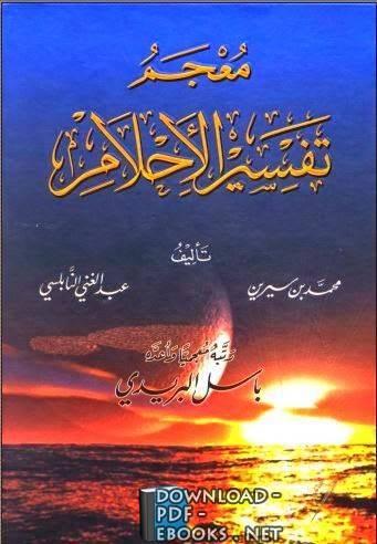 قراءة و تحميل كتاب  معجم تفسير الأحلام pdf PDF