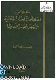 قراءة و تحميل كتاب  معجم مصطلحات الحديث وعلومه وأشهر المصنفين فيه pdf  PDF