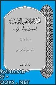 قراءة و تحميل كتاب أحكام الأحوال الشخصية للمسلمين في الغرب  pdf PDF