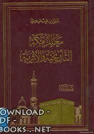 قراءة و تحميل كتاب  معالم مكة التأريخية والأثرية  PDF