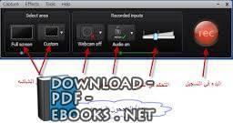 قراءة و تحميل كتاب شرح برنامج Camtasia Studio 2  pdf  PDF