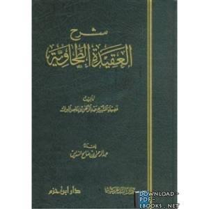 قراءة و تحميل كتاب شِرح العقيدة الطحاوية PDF