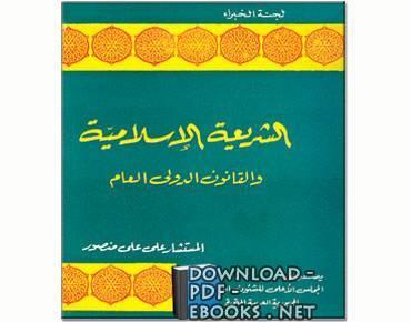 قراءة و تحميل كتاب الشريعة الإسلامية والقانون الدولى العام PDF