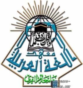 قراءة و تحميل كتاب تعليم العربية للناطقين بغيرها الكتاب الأساسي PDF