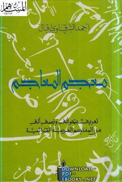 قراءة و تحميل كتاب معجم المعاجم PDF