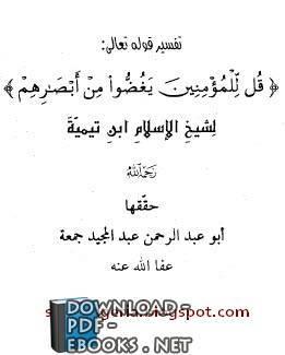 قراءة و تحميل كتاب تفسير قوله تعالى: قل للمؤمنين يغضوا من أبصارهم PDF