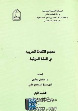 قراءة و تحميل كتاب معجم الألفاظ العربية في اللغة التركية PDF