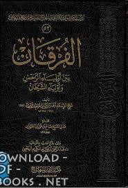 قراءة و تحميل كتاب الفرقان بين أولياء الرحمن وأولياء الشيطان (ت: الأرناؤوط) PDF