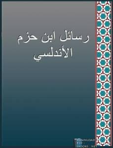 قراءة و تحميل كتاب رسائل ابن حزم الأندلسي PDF