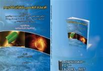 قراءة و تحميل كتاب الإعجاز العلمي في القرآن الكريم PDF