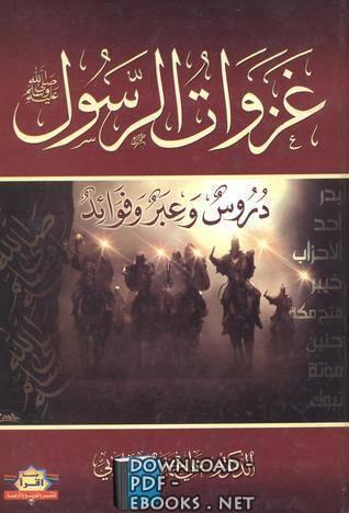 قراءة و تحميل كتاب غزوات الرسول صلي الله عليه وسلم دروس وعبر وفوائد PDF