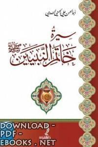 قراءة و تحميل كتاب سيرة خاتم النبيين صلى الله عليه وسلم PDF