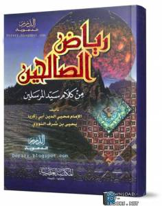 قراءة و تحميل كتاب رياض الصالحين من كلام سيد المرسلين (ت: التركي) PDF