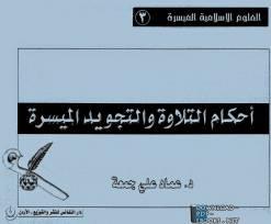 قراءة و تحميل كتاب أحكام التلاوة والتجويد الميسرة PDF