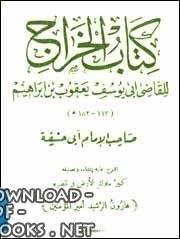 قراءة و تحميل كتاب الخراج (أبو يوسف) PDF
