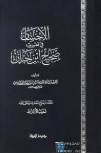 قراءة و تحميل كتاب صحيح ابن حبان (ت: شاكر) PDF