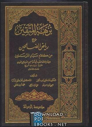 قراءة و تحميل كتاب نزهة المتقين شرح رياض الصالحين PDF